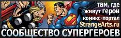 StrangeArts.ru - Сообщество Супергероев