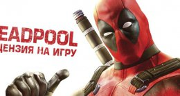 "Рецензия на игру ""Deadpool: The Game"""